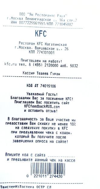kfcfeedbackrus com на русском отзывы